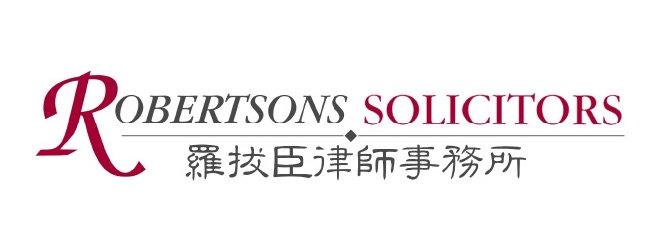 robertsons logo